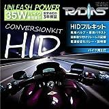 電源安定化リレー付き! バイク HIDキット カワサキ ZXR400 1991-1999 ZX400L