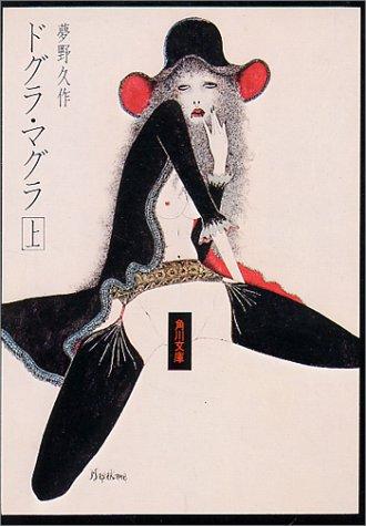 ドグラ・マグラ (上) (角川文庫)