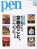Pen(ペン) 2015年 6/1 号 [もっと知りたい、宗教のこと。]