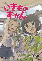 いきものずかん (電撃コミックス EX 150-2)