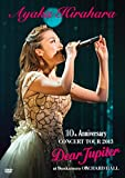 AYAKA HIRAHARA 10th Anniversary CONCERT TOUR 2013 Dear Jupiter at Bunkamura Orchard Hall [DVD]