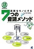 CD BOOK 英語をモノにする7つの音読メソッド