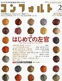 CONFORT (コンフォルト) 2011年 02月号 [雑誌]