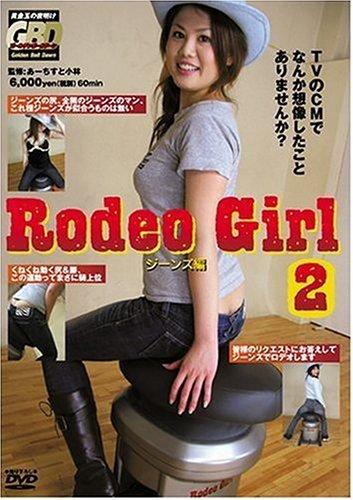 [あーちすと小林] Rodeo Girl 2