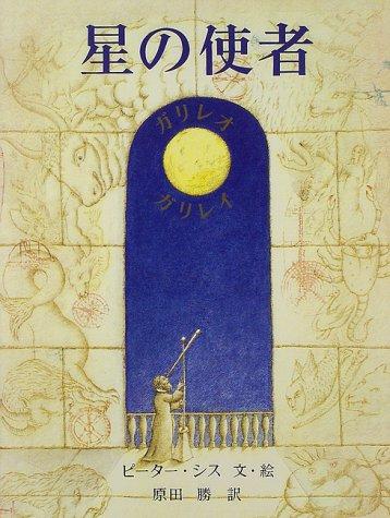 星の使者―ガリレオ・ガリレイ