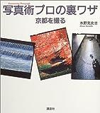 写真術 プロの裏技 ―京都を撮る (The New Fifties)