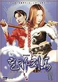 竜神列島 [DVD]