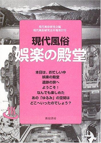 現代風俗娯楽の殿堂 (現代風俗研究会年報)