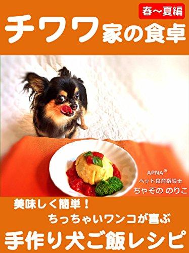 チワワ家の食卓【春〜夏編】: 美味しく簡単!ちっちゃいワンコが喜ぶ 手作り犬ご飯レシピ