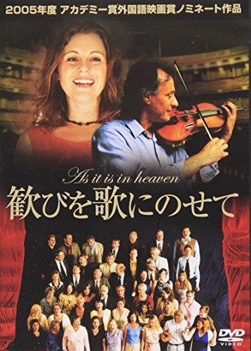 歓びを歌にのせて [DVD]