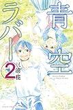 青空ラバー(2) (講談社コミックス)
