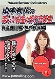 DVD 山本有花の楽しいお金の作り方教室~資産運用編・株式投資編~
