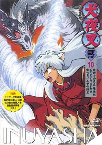 犬夜叉 弐の章 10 [DVD]