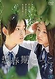 思春期ごっこ[DVD]
