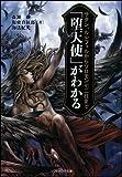 「堕天使」がわかる サタン、ルシフェルからソロモン72柱まで (ソフトバンク文庫NF)
