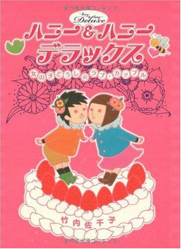 ハニー&ハニーデラックス―女の子どうしのラブ・カップル