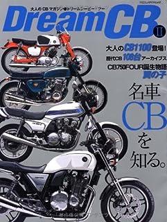 Dream CB 2 名車CBの50年を知る/歴代CB 108台アーカイブス (ヤエスメディアムック 264)
