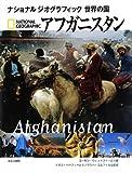 アフガニスタン (ナショナルジオグラフィック世界の国)