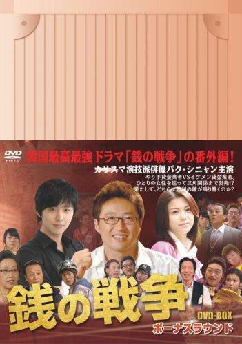 銭の戦争 DVD-BOX ボーナスラウンド