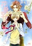 花冠のセオリー (幻冬舎ルチル文庫)