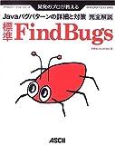 開発のプロが教える標準FindBugs完全解説―Javaバグパターンの詳細と対策 (デベロッパー・ツール・シリーズ)