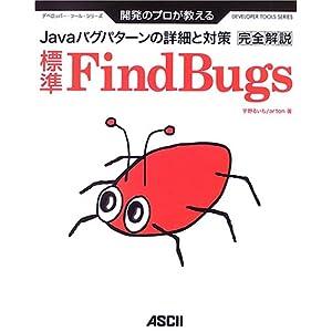 開発のプロが教える標準FindBugs完全解説