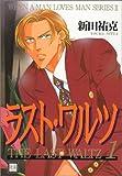 ラスト・ワルツ 1 (1) (花音コミックス)