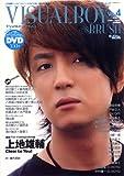 VISUALBOY BRUSH (ビジュアルボーイ・ブラッシュ) Vol.4 (DVD付) 2009年 09月号 [雑誌]