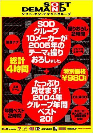 [CHACO そあら みゆき真実 さいとう真央 橘真央] SODグループ10メーカーが2005年のテーマを撮りおろしました。+たっぷり見せます!2004年グループ年間ベスト20!