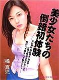美少女たちの倒錯初体験 (マドンナメイト文庫)