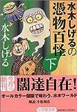 Shigeru-Mizuki-Tsukimono-Hyakukai-Ge2-[Japan-Edition]