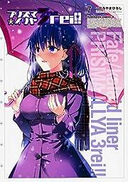 Fate/kaleid liner �ץꥺ�ޡ��� �ɥ饤!! (7) (���ɥ��拾�ߥå�����������)