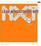 LEGO MINDSTORMS NXTオレンジブック―アイデアノタマテバコ
