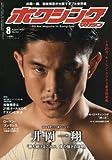 ボクシングマガジン 2016年 08 月号 [雑誌]