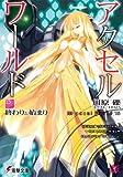 アクセル・ワールド (15) ―終わりと始まり― (電撃文庫)