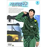 よみがえる空 -RESCUE WINGS- mission 1 [DVD]