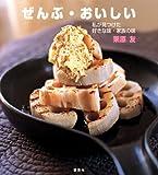 ぜんぶ・おいしい 私が見つけた好きな味・家族の味 (講談社のお料理BOOK)