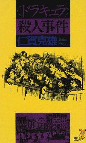 「ドラキュラ」殺人事件 (講談社ノベルス)