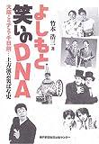 よしもと笑いのDNA―大阪・ミナミ・千日前…上方演芸裏ばな史