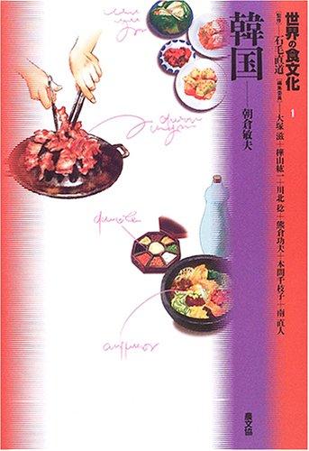 世界の食文化〈1〉韓国