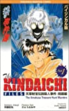 The New Kindaichi Files: The Amakusa Treasure Hunt Murders, Part 1 (Kodansha Bilingual Comics)