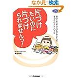 片づけたいのに片づけられませんっ!: 怠けているわけじゃないあなたへのすっきりアドバイス (学研のヒューマンケアブックス) 本田 美貴 (2012/12/4)