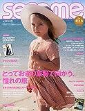 sesame(セサミ) 2015年 05 月号 [雑誌]