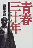 青春三十年―旧制水戸高等学校物語1920‐1950