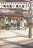 お待ちしてます 下町和菓子 栗丸堂5<お待ちしてます  ...