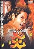 炎 極道地獄変 [DVD]