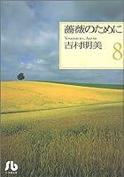 薔薇のために (8) (小学館文庫)