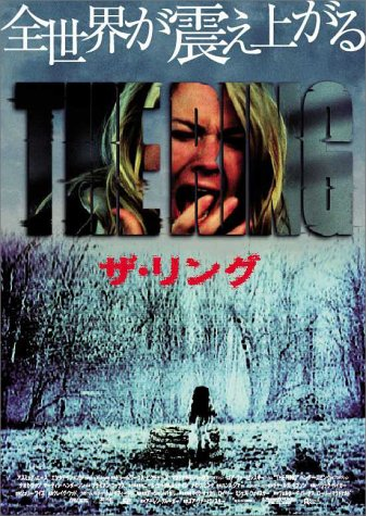 ザ・リング [DVD]