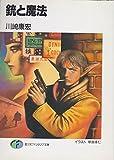 銃と魔法  / 川崎 康宏 のシリーズ情報を見る