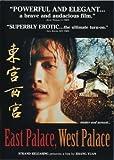 East Palace, West Palace [Import]
